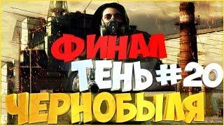 ПРОХОЖДЕНИЕ S.T.A.L.K.E.R.: Тень Чернобыля | НА СЛОЖНОСТИ МАСТЕР + Все тайники [ ФИНАЛ #20 ЧАЭС ]