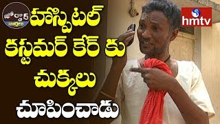 Village Ramulu Comedy Attack On Hospital Customer Care Caller | Jordar News  | hmtv