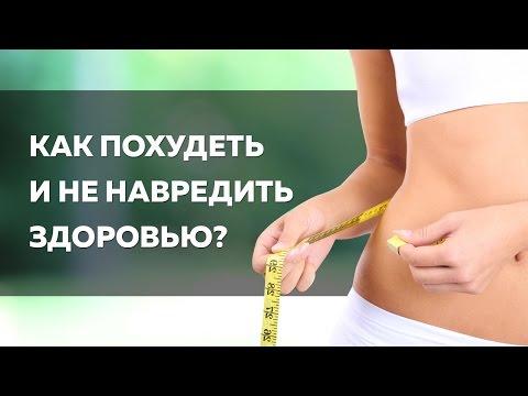 Похудение правильное как похудеть
