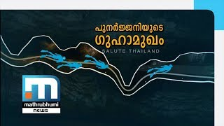 'Punarjaniyute Guhamukham' - Special Program| Mathrubhumi News