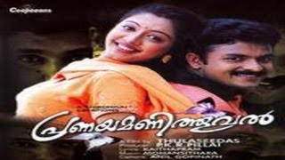 Pranyamanithooval - Malayalam movie by Thulasidas starring Jayasurya, Vineeth Kumar and Gopika. This movie is inspired from the Tamil movie Nee Varuvaya. Thi...