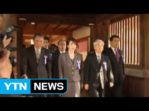 Scores of Japanese lawmakers visit contentious war shrine / YTN