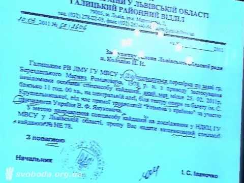 05.04.2011 Ірина Фаріон про неуків з МВС
