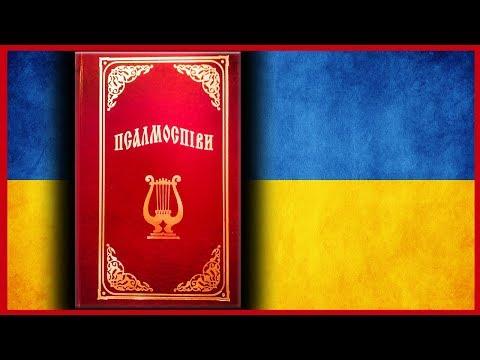 Дідусь співає старі Укрїнські Християнські пісні