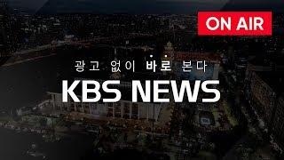 [LIVE] KBS 뉴스광장 2018년 12월 13일(목)- 최고 5cm 눈…출근길 교통 혼잡 예상