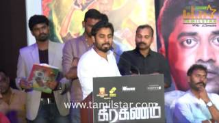 Graghanam Movie Audio Launch