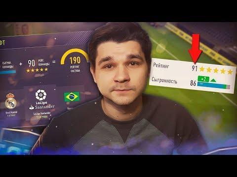 СОБРАЛ ФУТ ДРАФТ 190 | БЬЕМ РЕКОРДЫ РЕЙТИНГА ДРАФТА | FIFA 18