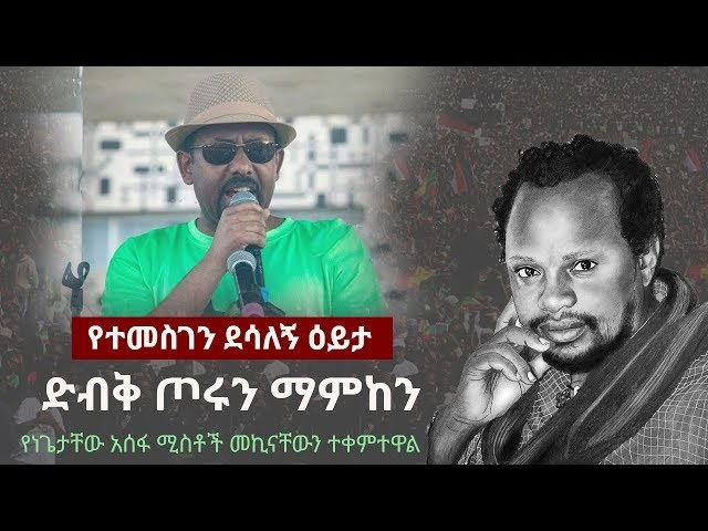 WATCH: Temesgen Desalegn on Dr Abiy Ahmed