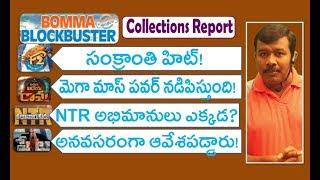Vinaya Vidheya  Rama 3 days Collections Report   NTR Kathanayakudu 5 days   F2 2 Days   Peta   Mr. B