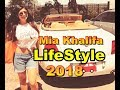 Mia Khalifa Biography & Lifestyle 2018 You Will Shock After Knowing Her untold Life Story