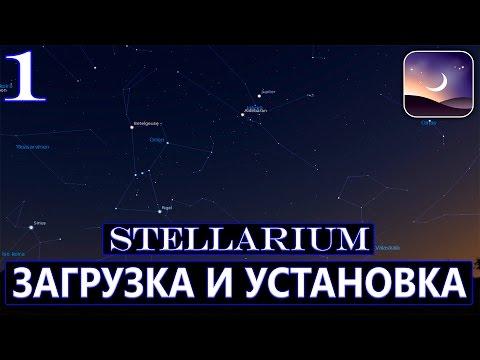 Stellarium - скачать