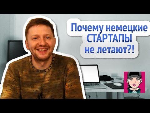 """Почему немецкие стартапы не летают?! Канал """"Русская Европейка"""""""