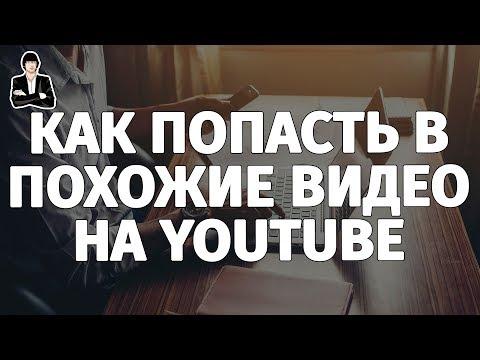 Как попасть в похожие видео на YouTube. Продвижение через похожие видео. Раскрутка видео на YouTube