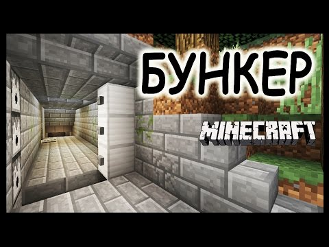 Секретный Бункер в майнкрафт за 20 минут - Minecraft - Майнкрафт карта