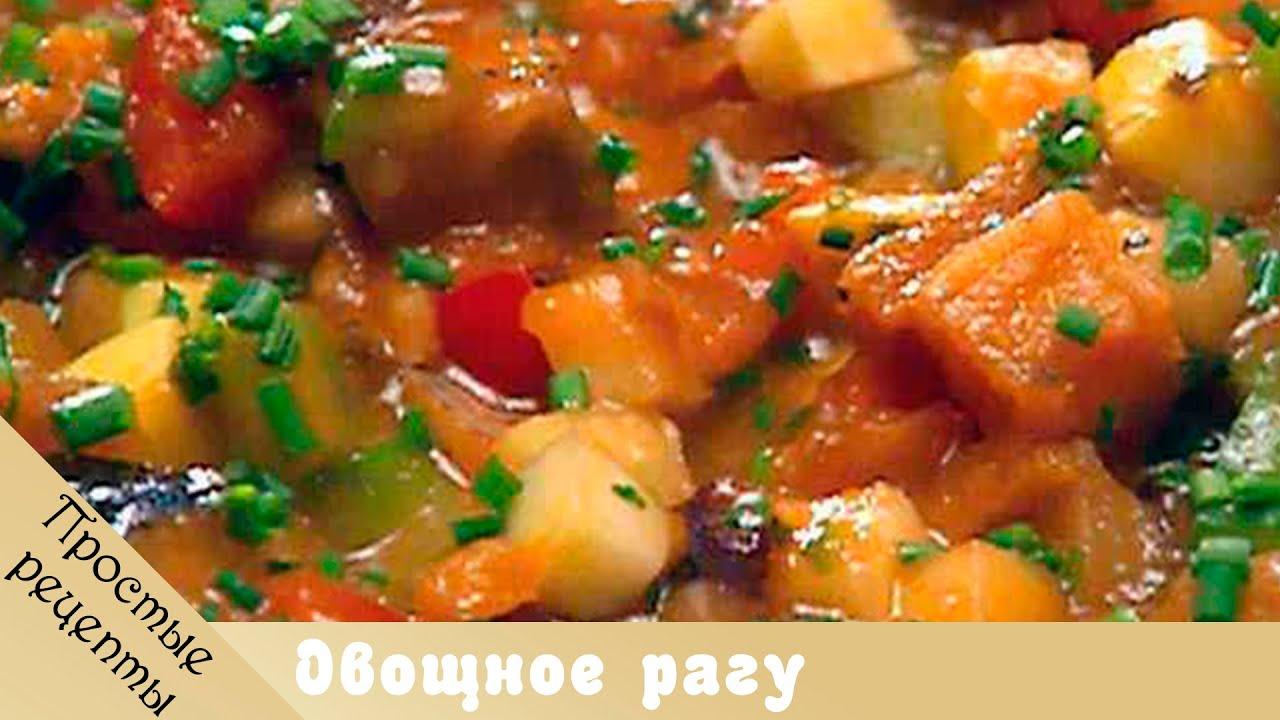 Вкусный рецепт овощного рагу пошаговый рецепт