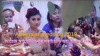 চকলং বিয়া - SOKLONG || Assamese wedding 2019