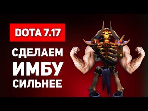 DOTA 7.17 - CАМЫЕ ВАЖНЫЕ ИЗМЕНЕНИЯ