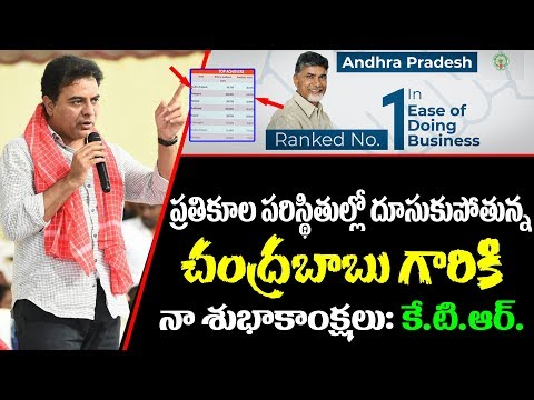 Andhra Pradesh Tops Ease if Doing Business Rankings||KTR Congratulates Chandrababu||#ChetanaMedia