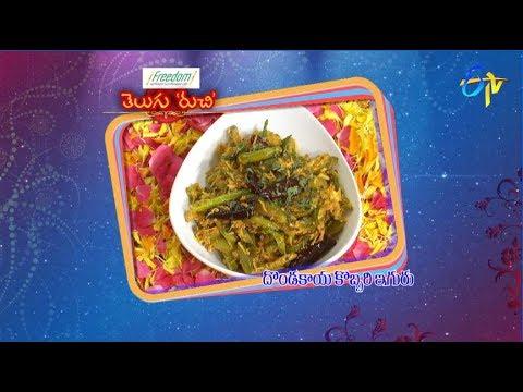 Dondakaya Kobbari Iguru | Telugu Ruchi | 12th October 2018 | ETV Telugu