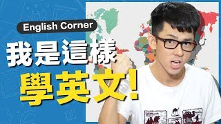 How I Learned English // 阿滴的英文學習歷程