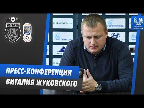 Пресс-конференция Виталия Жуковского | Ислочь - Энергетик-БГУ