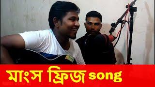 মাংস ফ্রিজ song | bangla new song 2017 | eid special | The Hamba song