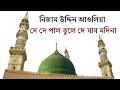 Nizam Uddin Auliya Qawwali | De De Pal Tule De by Yasir Arafat | BITM SEO Farewell Party