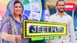 Jeet Plus 12 June 2016 | Waqar Zaka & Maya Khan | A Plus Entertainment