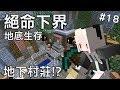 【紅月】Minecraft 絕命下界地底生存 #18 地下村莊!?