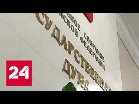 Госдума приняла во втором чтении законопроект об упрощенном получении гражданства РФ - Россия 24