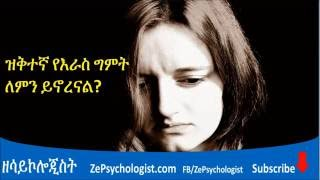 Ethiopia: Why do we develop low self-esteem? Amharic - ZePsychologist