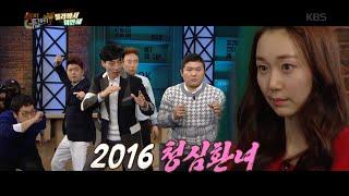 해피투게더 - '무예를 무려 만번의 수련'! 팔방미인 협녀 이유영의 개인기 무술 시범!.20160114