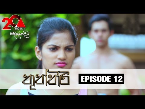 Thuthiri Sirasa TV 26th June 2018 Ep 12 HD