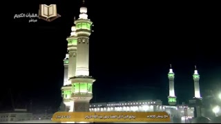 Live: Athan Makkah Ramdan 2017 night 5th