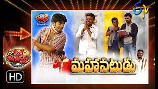 Extra Jabardasth|15th June 2018 | Full Episode | ETV Telugu