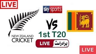 Sky Sports Live Cricket Match Today Online New Zealand vs Sri Lanka 1st T20 2019