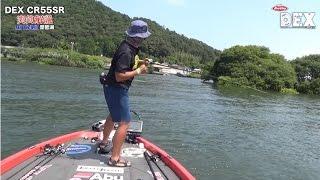琵琶湖で実釣! DEX CR55SR