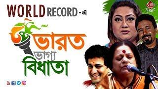 WORLD RECORD WINNER BHARATA BHAGYA BIDHATA