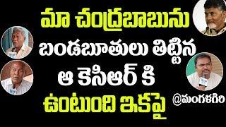 AP PublicTalk On Telangana Elections 2018 - TRS Vs Mahakutami Vs BJP - Who will Be Telangana Next CM - netivaarthalu.com