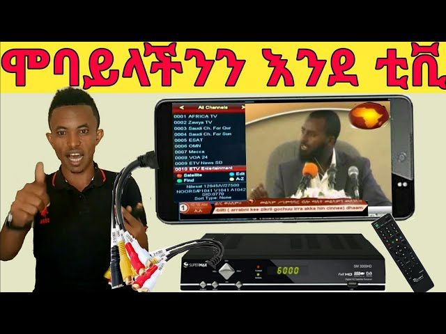 Ethiopia; How To Watch Every TV channel You Get At Home On Your Android device