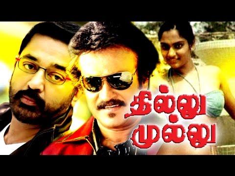Tamil Full Movie Thillu Mullu | Rajinikanth,Kamal Hassan | Tamil Movies Full Movie New Releases
