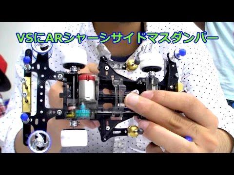 【ミニ四駆】VSシャーシのサイドにARマスダンパーで日本最速の証明なるか!?