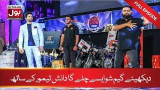 Game Show Aisay Chalay Ga with Danish Taimoor | 21st April 2019 | BOL Entertainment