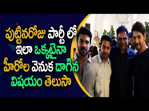 Mahesh Babu, Jr NTR,Ram Charan at Vamshi Paidipally Birthday Celebrations.