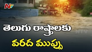 Heavy Rains to Hit Telugu States For Next 3 Days |  Dams and Reservoirs Overflow With Monsoon Rains