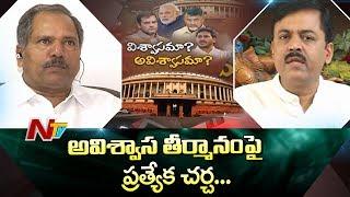 Special Debate on No Confidence Motion | GVL Narasimaha Rao Vs MP Nimmala Kristappa | NTV