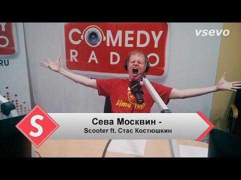 Сева Москвин - Scooter ft. Стас Костюшкин