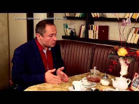 Павел Раков  Светская хроника с Е  Машко 3 часть