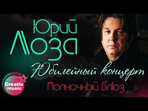 Лоза Юрий - Полночный блюз
