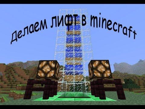 Как сделать самолет в minecraft (без модов) hcdin.ru